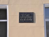 Нижний Новгород, Кремль ул, дом 2