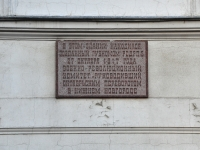 下諾夫哥羅德, 博物馆 НИЖЕГОРОДСКИЙ ГОСУДАРСТВЕННЫЙ ХУДОЖЕСТВЕННЫЙ МУЗЕЙ, Kreml st, 房屋 3
