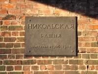 Нижний Новгород, кремль НИКОЛЬСКАЯ БАШНЯ, улица Кремль, дом 11А