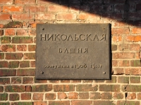 Nizhny Novgorod, kremlin НИКОЛЬСКАЯ БАШНЯ, Kreml st, house 11А