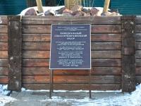 Нижний Новгород, памятный знак Крестулица Кремль, памятный знак Крест