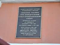 Nizhny Novgorod, chapel В ЧЕСТЬ СВЯТОГО БЛАГОВЕРНОГО КНЯЗЯ АЛЕКСАНДРА НЕВСКОГО, Ivanovsky s'yezd st, house 1А
