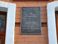 "Nizhny Novgorod, bank ОАО ""Промсвязьбанк"", Нижегородский филиал, Nesterov st, house 8"