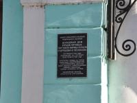 Нижний Новгород, улица Рождественская, дом 25. многофункциональное здание