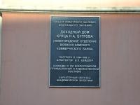 下諾夫哥羅德, 名胜古迹 Доходный дом купца Н.А. Бугрова, Rozhdestvenskaya st, 房屋 27