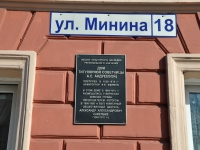Nizhny Novgorod, Minin st, house 18. Apartment house