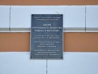 下諾夫哥羅德, 博物馆 Нижегородская радиолаборатория, музей науки, ННГУ, Verhnevolzhskaya naberezhnaya st, 房屋 5