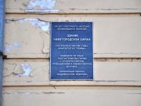 Нижний Новгород, улица Нижневолжская набережная, дом 16. офисное здание