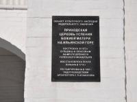 Нижний Новгород, храм В ЧЕСТЬ УСПЕНИЯ ПРЕСВЯТОЙ БОГОРОДИЦЫ, Крутой переулок, дом 3