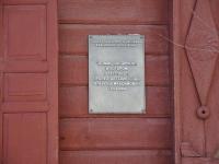 Nizhny Novgorod, museum ДОМИК КАШИРИНА, Pochtovy s'ezd st, house 21