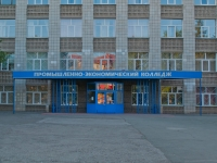 Новосибирск, колледж Новосибирский промышленно-экономический колледж, улица Титова, дом 14