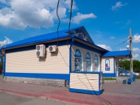 新西伯利亚市, Titov st, 房屋 184 к.2. 商店