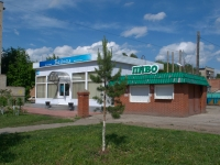 Новосибирск, улица Забалуева, дом 21 с.2. кафе / бар