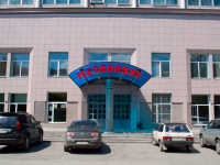Novosibirsk, Stanislavsky st, house 2А. office building
