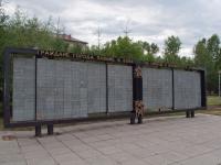 Новосибирск, мемориал Военные конфликтыулица Станиславского, мемориал Военные конфликты