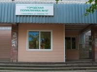 Novosibirsk, Shirokaya st, house 113. polyclinic