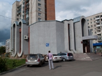 Novosibirsk, Trolleynaya st, house 15/1. Civil Registry Office