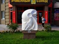 Новосибирск, улица Орджоникидзе. скульптура