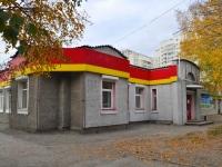 Novosibirsk, Bltyukher st, house 71. store