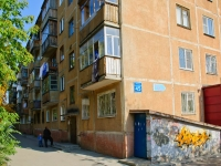 Novosibirsk, Vatutin st, house 45. Apartment house