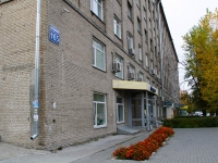 Novosibirsk, Nemirovich-Danchenko st, house 165. office building