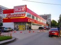 """Новосибирск, улица 1905 года, дом 19/1. магазин """"Горожанка"""""""