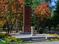 Novosibirsk, st Sovetskaya. monument