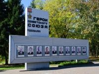 Novosibirsk, commemorative sign Герои Советского СоюзаSovetskaya st, commemorative sign Герои Советского Союза