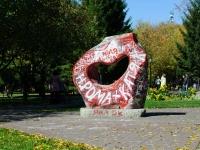 Новосибирск, улица Советская. скульптура Любовь