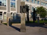 Новосибирск, Красный проспект. памятник Хирургу С.С. Юдину