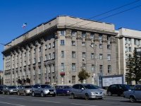 Novosibirsk, Shchetinkin st, house 41. governing bodies