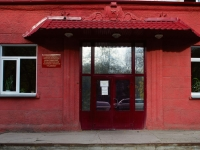 Novosibirsk, technical school Новосибирский технологический техникум питания, Geodezicheskaya st, house 15