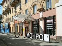 Новосибирск, Богдана Хмельницкого ул, дом 29