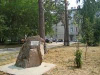 Новосибирск, улица Власова. памятный знак В честь 50-летия Городской клинической больницы №25