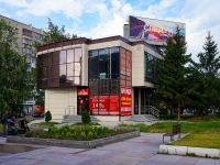 Новосибирск, улица Вокзальная магистраль, дом 4Б. бытовой сервис (услуги)