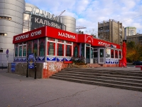 "Новосибирск, Димитрова проспект, дом 5 к.1. кафе / бар ""Мадина"""