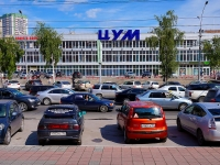 Новосибирск, Димитрова проспект, дом 5. универсам ЦУМ Новосибирск