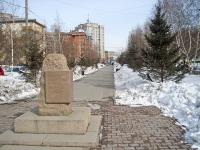 Novosibirsk, avenue Komsomolsky. monument