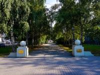 """Новосибирск, улица Восход. парк """"Аллея Блокадников"""""""