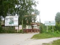 Новосибирск, улица Жуковского, дом 100. органы управления Департамент по охране животного мира Новосибирской области