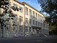 Новосибирск, улица Жемчужная, дом 16. школа №162