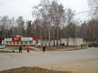 Новосибирск, улица Золотодолинская, дом 2. магазин