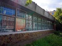 Новосибирск, улица Чаплыгина, дом 48А. офисное здание