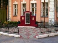 Novosibirsk, st Trudovaya. monument