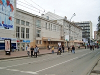 Novosibirsk, st Frunze, house 6. university