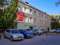 Novosibirsk, st Frunze, house 2А. office building