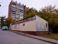 Novosibirsk, st Pribrezhnaya, house 4А. store