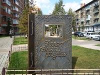 Novosibirsk, st Kholodilnaya. public garden
