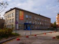 Новосибирск, музыкальная школа №1, улица Некрасова, дом 4