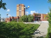 Novosibirsk, st Tyulenin, house 3. restaurant